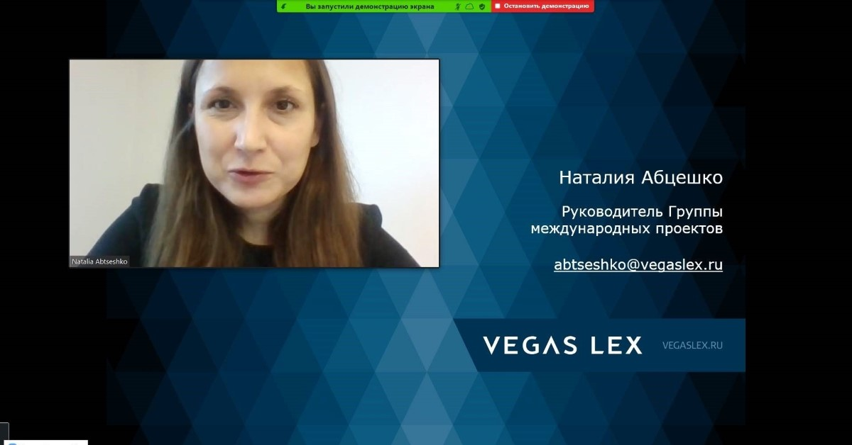 Наталия Абцешко - AEB Legal Update